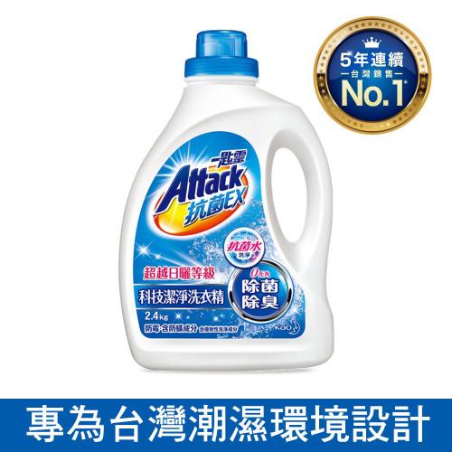 一匙靈Attack 抗菌EX科技潔淨洗衣精 瓶裝2.4KG