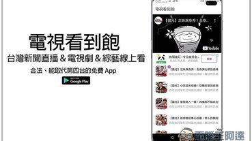 電視看到飽 – 台灣新聞直播、電視劇、綜藝線上看 合法,能取代第四台的免費 App