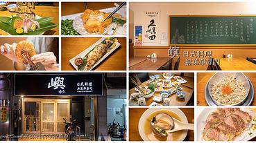 中壢無菜單日本料理 嶼 日式割烹 一生懸命的專業日本料理餐廳