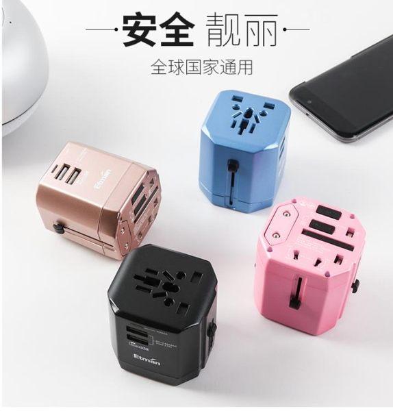 全球通用旅行電源萬能轉換插頭日本美國韓國泰國歐標插座轉換器