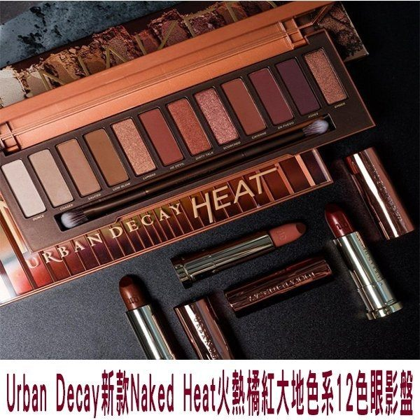 Urban Decay新款Naked Heat火熱橘紅大地色系12色眼影盤 咖啡大地色 附刷具