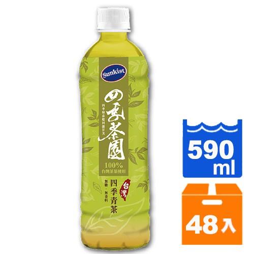 香吉士 四季茶園 四季青茶 590ml (24入)x2箱【康鄰超市】