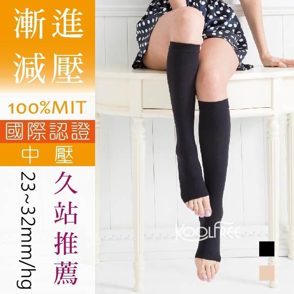 23~32mmHg 壓力襪│健康襪│漸進式壓力│超柔吸溼排汗│露趾彈性小腿襪 中壓 【康護你】