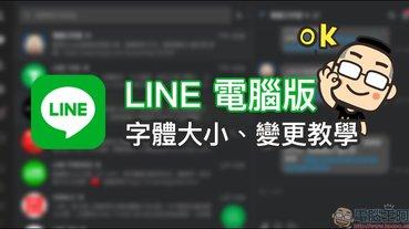 LINE應用小技巧: LINE 電腦版顯示字體大小、變更教學