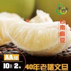 [普明園]AA級台南麻豆40年老欉文旦 10台斤/箱(共2箱)