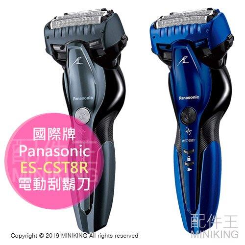 日本代購 2019新款 Panasonic 國際牌 ES-CST8R 電動刮鬍刀 3刀頭 可水洗 國際電壓 日本製