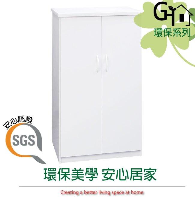【綠家居】森活 環保2.2尺塑鋼二門鞋櫃/玄關櫃(八色可選)