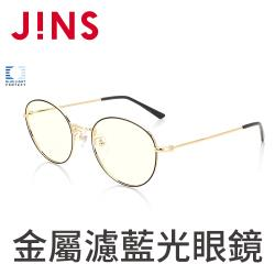 JINS 金屬圓框濾藍光眼鏡(特AFPC18A101)黑金