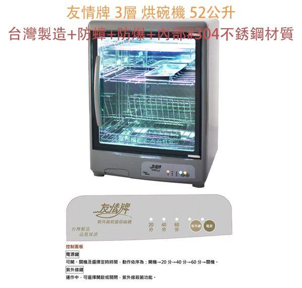 【友情牌】52公升 3層烘碗機《PF-627/PF627》台灣製造 防蟑+防爆+內部不鏽鋼材質