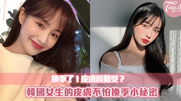 每次換季皮膚都在抗議?韓國女生都靠它,讓皮膚天天都聽話!