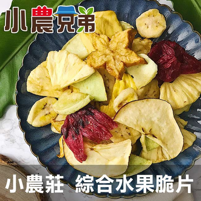 小農莊綜合水果脆片/蘋果/香蕉/楊桃/哈密瓜/風梨/洛神花/波羅蜜 小農兄弟