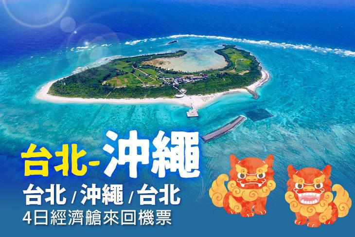 台北-沖繩4日來回機票(單人未稅價)