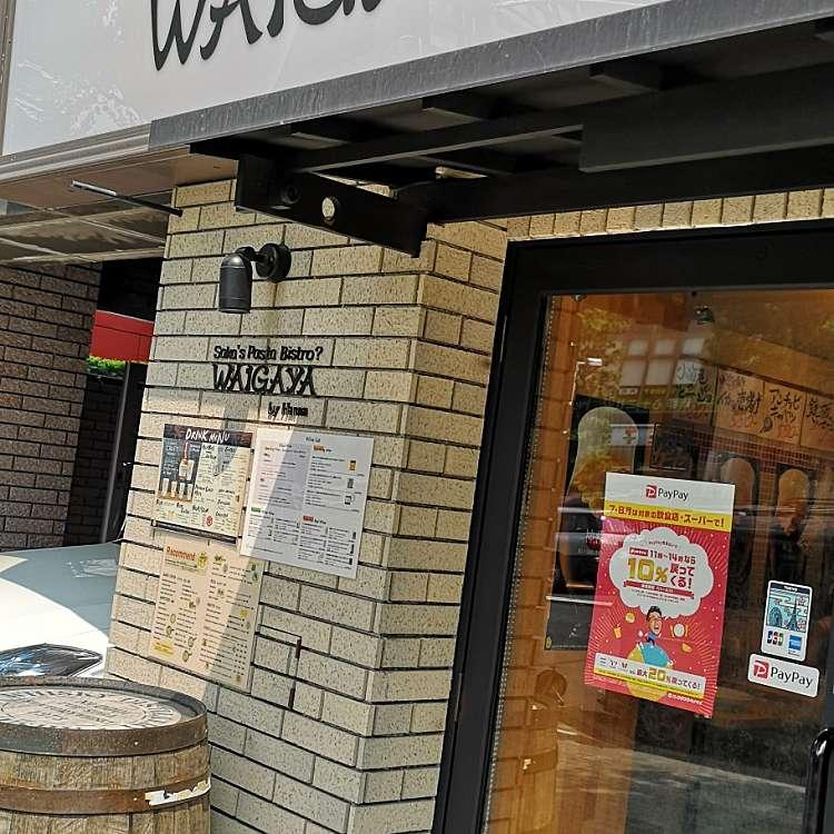 実際訪問したユーザーが直接撮影して投稿した西新宿イタリアンワイガヤ 新宿十二社通り店の写真