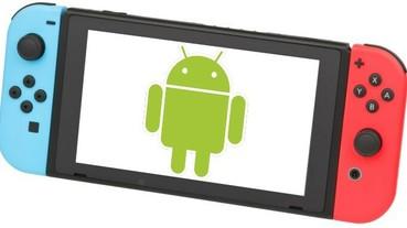Switch破解再下一城,執行Android變身遊戲平板電腦