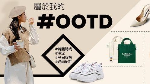 Qoo10 #OOTD #今日穿搭