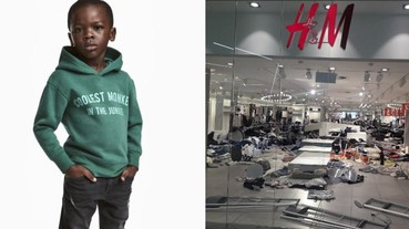 H&M 種族歧視爭議持續延燒,南非店鋪遭破壞暫停營業!