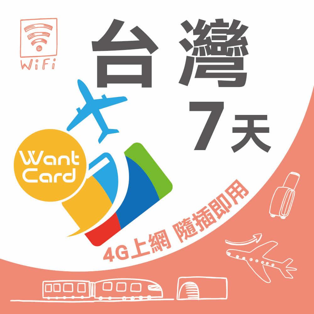 提供7日4G上網不降速吃到飽 訊號涵蓋範圍:台灣全區。使用期限:2021/2/28電信公司:台灣之星顯示速度:3G/LTE/4G,依照當地訊號為主。卡片規格:三合一SIM,適合各種手機的SIM卡尺寸,