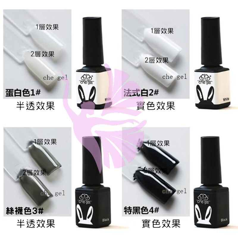 【CHE GEL黑白光療指甲油】蛋白色 絲襪黑 透明黑 透白 黑色 白色 美甲 光療膠 光療指甲油膠 C2-5