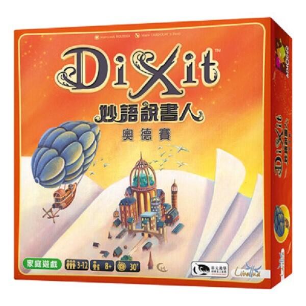 妙語說書人 奧德賽 繁體中文 dixit odyssey 正版桌遊 含稅附發票 實體店面
