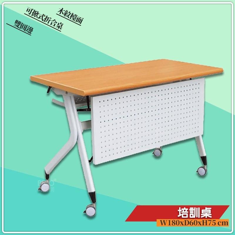 多種樣式〞培訓桌-木紋檯面 (6*2尺) PPS 371-6 長桌 活動桌 摺疊桌 折疊桌 辦公桌 工作桌