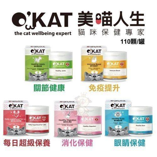*KING WANG*O'KAT 《美喵人生保健》完整、天然、高活性、懂貓的健康需求 110顆/罐