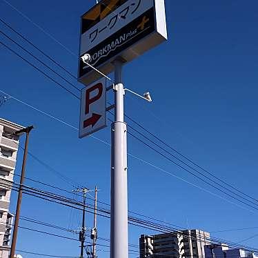 実際訪問したユーザーが直接撮影して投稿した吉塚ファッションワークマンプラス福岡吉塚店の写真