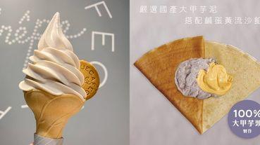 流餡芋泥太欠吃!日本人氣可麗餅gelato pique café推「金沙芋泥」新口味,配蜷尾家芋頭霜淇淋太享受