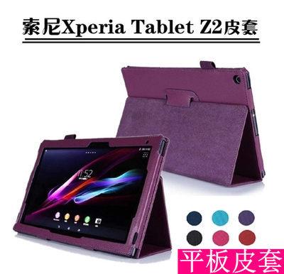 索尼Xperia Z2 Tablet平板皮套