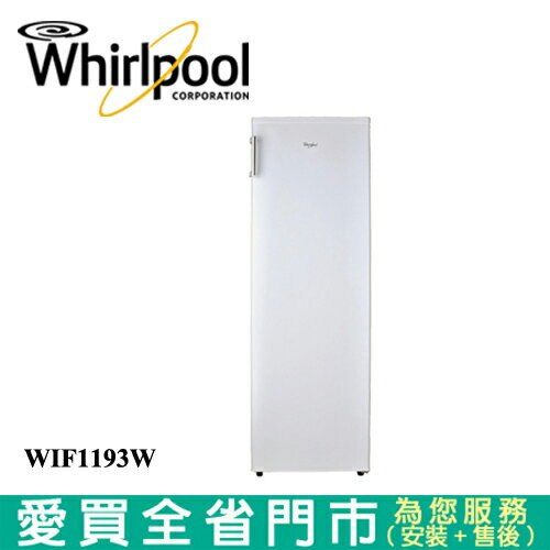 Whirlpool惠而浦193L直立式無霜冷凍櫃WIF1193W(預購)含配送+安裝【愛買】