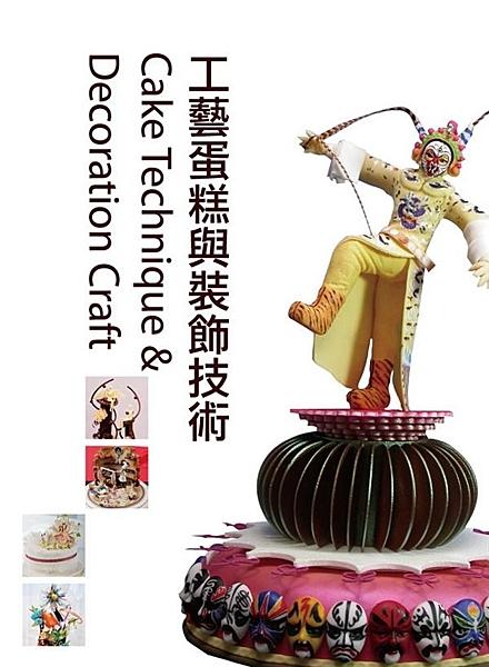 工藝蛋糕與蛋糕裝飾種類包羅萬象,本書囊括了新手入門的巧克力工藝、杏仁膏裝飾蛋糕,...
