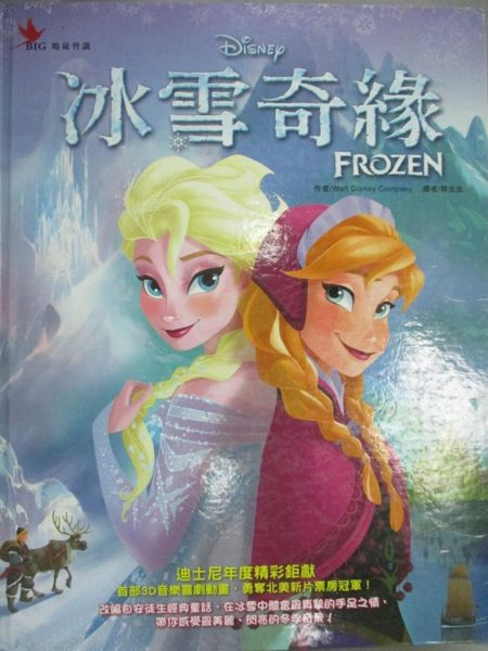【書寶二手書T1/少年童書_YEY】冰雪奇緣_Walt Disney Comapny