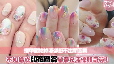 想不到指甲該換成甚麼款式?不如就換成女人味十足的印花指甲!在任何季節都很顯大氣!!!