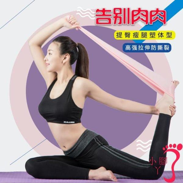 彈力繩 瑜伽彈力帶健身男女運動阻力帶翹臀拉力帶伸展繩開肩練背部拉伸帶