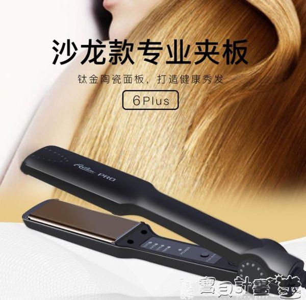 捲髮棒 陶瓷直髮器電夾板不傷髮電捲髮棒兩用劉海內扣拉直熨板直板夾學生JD 220v 寶貝計畫