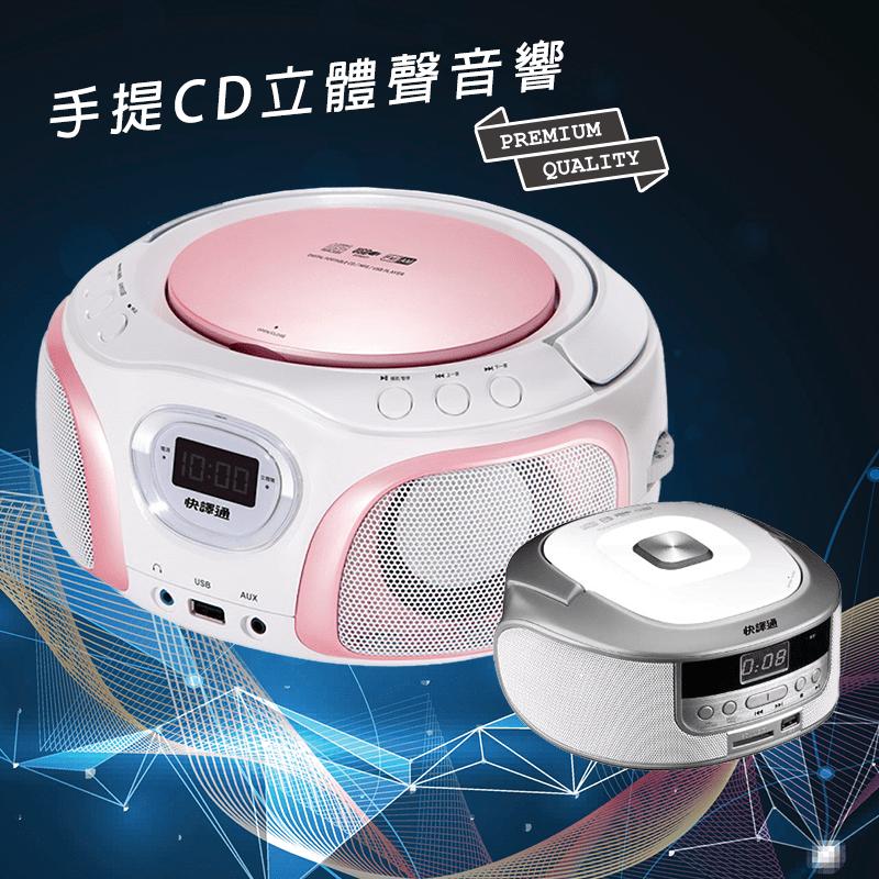 【Abee 快譯通】CDDZ-101/CD51手提CD立體聲音響,本檔全網購最低價!