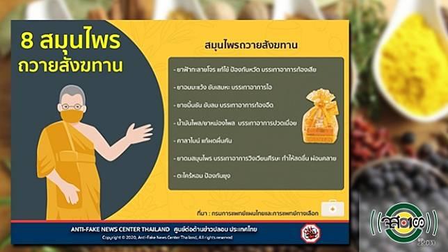 แพทย์แผนไทย แนะ '8 สมุนไพร' ถวายสังฆทาน แก้อาการเจ็บป่วยพื้นฐานของพระสงฆ์ เน้นทำบุญแนววิถีชีวิตใหม่