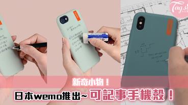 新奇小物!日本wemo推出可記事手機殼~沒記性女生,不用寫在手心了!