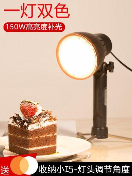 補光燈淘寶靜物拍攝燈 蜜蠟美食白暖光攝影燈小型桌面手機拍照LED補光燈 萊俐亞