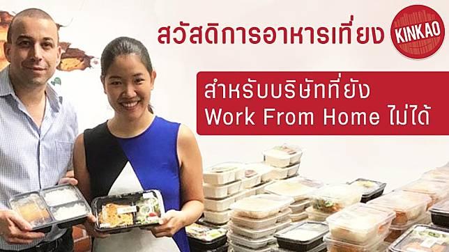 Kinkao ชวนบริษัทที่ Work from Home ไม่ได้ สมัครใช้บริการส่งอาหารเที่ยง