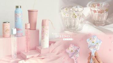 韓國大創「櫻花系列」粉嫩登場!超夢幻櫻花造型梳子、櫻花隨身杯,陪你整個櫻花季~