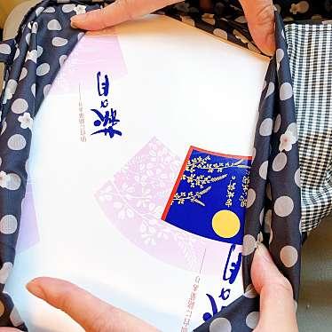 菓匠三全 エスパル店のundefinedに実際訪問訪問したユーザーunknownさんが新しく投稿した新着口コミの写真
