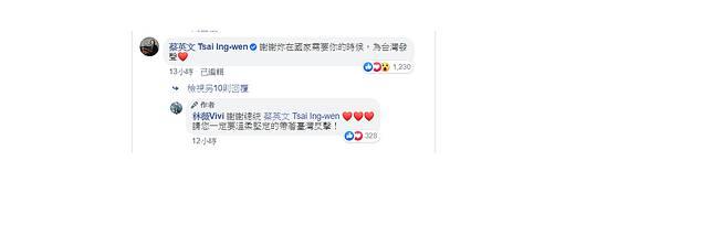 林薇致譚德塞影片受矚目 蔡英文暖留言 : 感謝為台灣發聲
