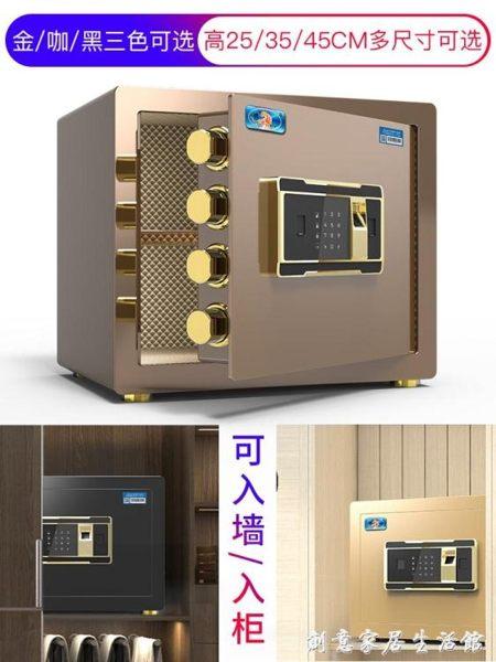 虎牌保險櫃家用小型25cm35cm45cm指紋密碼辦公全鋼防盜迷你保險箱學生宿舍入衣櫃