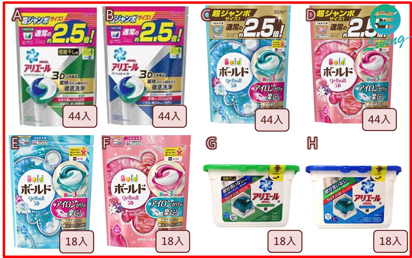 日本P&G BOLD、ARIEL 3D抗菌除垢洗衣球/洗衣膠囊★18顆、44顆補充包↘平均$6.1元起/顆★4種全新香味 清洗潔淨衣物。人氣店家易生活ELiving的【洗衣洗碗系列專區】、P&G BO