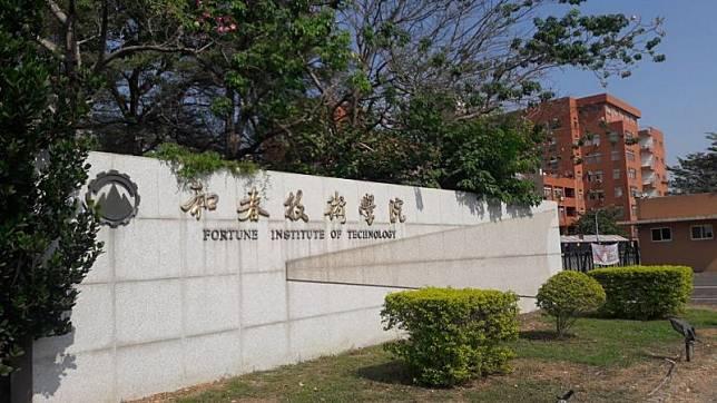 教育部:和春技術學院110學年停招-和春技術學院