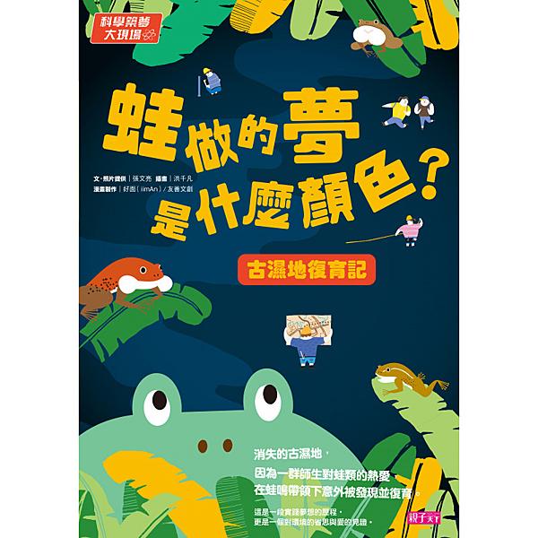 科學築夢大現場3: 蛙做的夢是什麼顏色?古溼地復育記【優質本土兒童文學書籍入選】