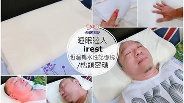【時尚生活。枕頭】如何挑選枕頭?! 睡眠達人irest|恆溫親水性記憶枕頭||知道專屬自己的枕頭密碼,選擇合適自己的專屬枕頭~*