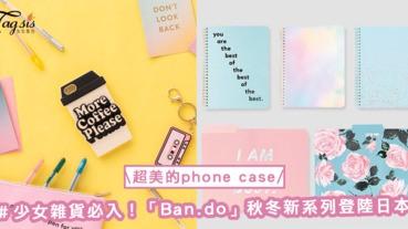 少女雜貨必入!美牌「Ban.do」秋冬新系列登陸日本 ,為電話換上咖啡衣服吧!