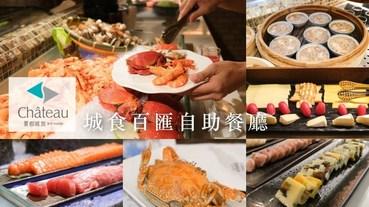 城食百匯自助餐廳 夏都城旅台南安平館,台南吃到飽 / Buffet 新選擇!