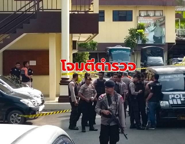 ดับหนึ่ง บาดเจ็บ 6 เหตุต้องสงสัยระเบิดพลีชีพสถานีตำรวจอินโดนีเซีย